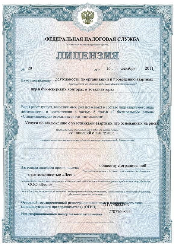 Букмекерская контора Леон официальный сайт