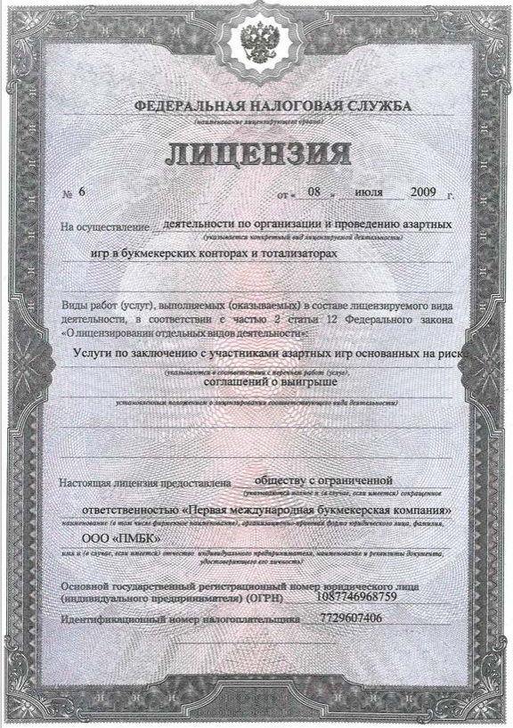 Букмекерская контора Лига Ставок официальный сайт