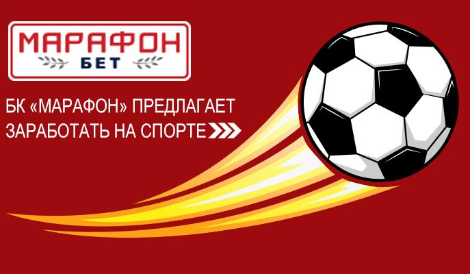 марафон букмекерская адрес в москве