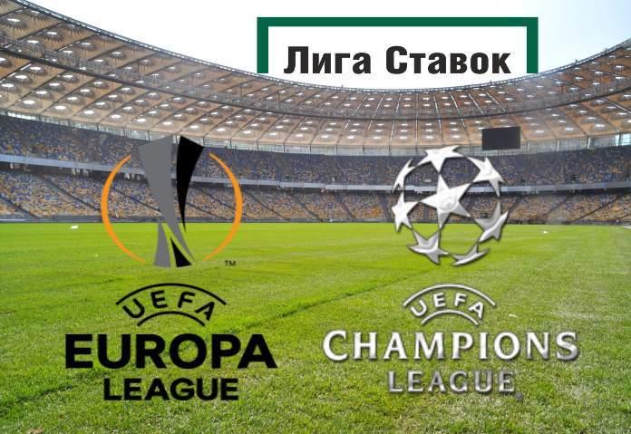 БК Лига Ставок: прогнозирует некоторые матчи Лиги Европы и Лиги Чемпионов