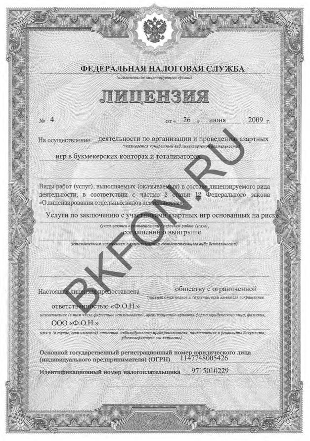Букмекерская контора Фонбет официальный сайт
