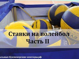 Ставки на волейбол (Часть II)
