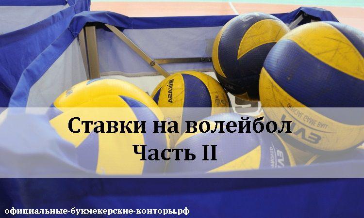 Ставки на волейбол стратегия вилка