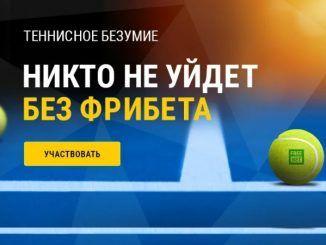 Bwin.ru: «Никто не уйдет без фрибета»