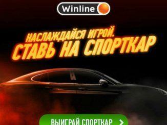 В БК Winline продолжается акция «Наслаждайся игрой. Ставь на спорткар»