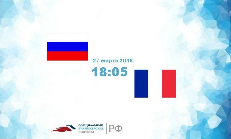 Россия - Франция прогноз и коэффициенты на 27 марта 2018