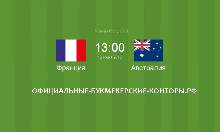 Ставки прогнозы на футбол франция
