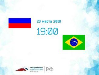 Россия - Бразилия прогноз и коэффициенты на 23 марта 2018