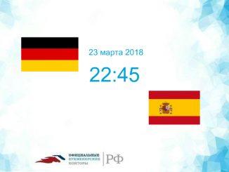 Германия - Испания прогноз и коэффициенты на 23 марта 2018