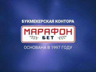В букмекерской конторе «Марафон» восстановлен прием интерактивных ставок