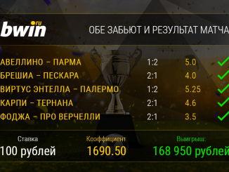 Игрок БК Bwin смог выиграть 170 тысяч рублей, поставив всего сто