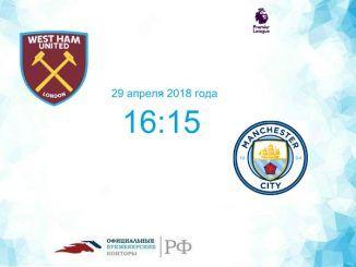 Вест Хэм - Манчестер Сити прогноз и коэффициенты на матч 29 апреля 2018
