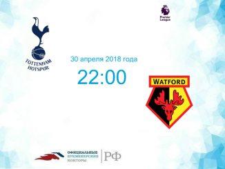 Тотенхэм - Уотфорд прогноз и коэффициенты на матч 30 апреля 2018