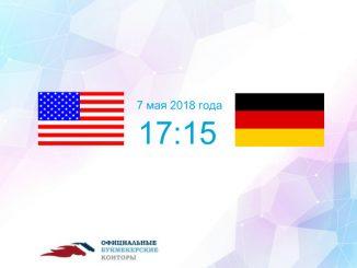 США - Германия прогноз и коэффициенты на хоккей 07 мая 2018