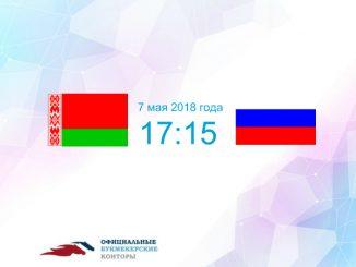 Беларусь - Россия прогноз и коэффициенты на хоккей 07 мая 2018