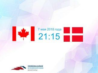 Канада - Дания прогноз и коэффициенты на хоккей 07 мая 2018