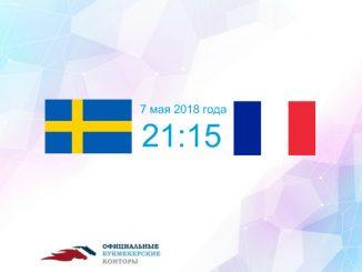 Швеция - Франция прогноз и коэффициенты на хоккей 07 мая 2018