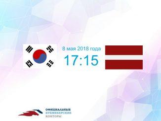 Корея - Латвия прогноз и коэффициенты на хоккей 08 мая 2018