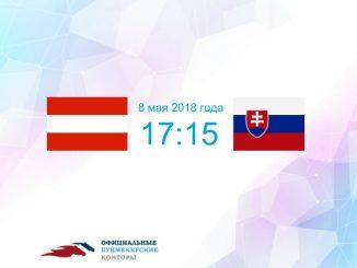 Австрия - Словакия прогноз и коэффициенты на хоккей 08 мая 2018