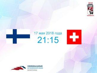 Финляндия - Швейцария прогноз и коэффициенты на матч 17 мая 2018