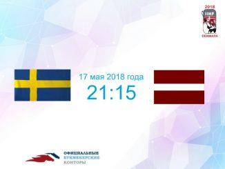 Швеция - Латвия прогноз и коэффициенты на матч 17 мая 2018