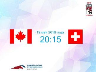 Канада - Швейцария прогноз и коэффициенты на матч 19 мая 2018