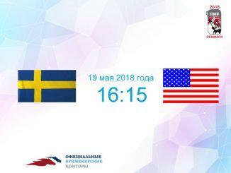 Швеция - США прогноз и коэффициенты на матч 19 мая 2018