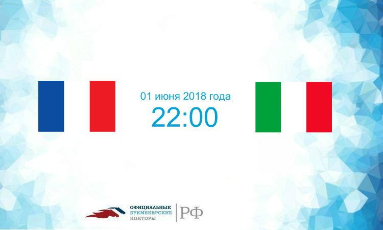 Италия франция прогноз футбол