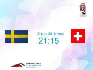 Швеция - Швейцария прогноз и коэффициенты на матч 20 мая 2018
