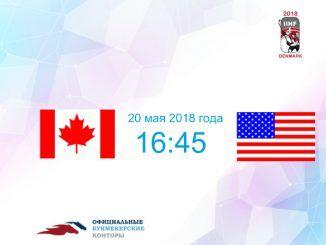 Канада - США прогноз и коэффициенты на матч 20 мая 2018