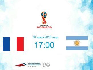 Франция - Аргентина прогноз и коэффициенты на матч 30 июня 2018