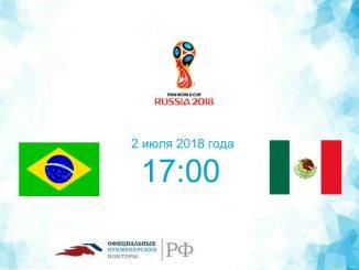 Бразилия - Мексика прогноз и коэффициенты на матч 02 июля 2018