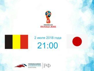 Бельгия - Япония прогноз и коэффициенты на матч 02 июля 2018