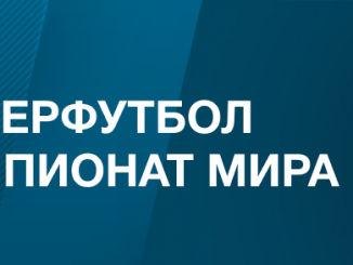 БК «Бинго-Бум» запустила новую акцию, приуроченную к ЧМ-2018
