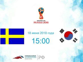 Швеция - Корея прогноз и коэффициенты на матч 18 июня 2018