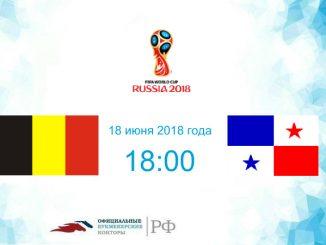 Бельгия - Панама прогноз и коэффициенты на матч 18 июня 2018