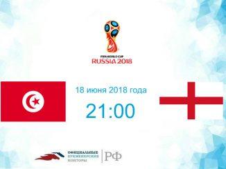 Тунис - Англия прогноз и коэффициенты на матч 18 июня 2018