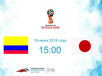 Колумбия - Япония прогноз и коэффициенты на матч 19 июня 2018