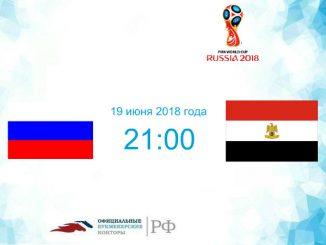 Россия - Египет прогноз и коэффициенты на матч 19 июня 2018