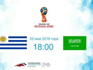Уругвай - Саудовская Аравия прогноз и коэффициенты на матч 20 июня 2018