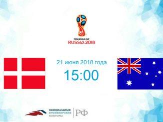 Дания - Австралия прогноз и коэффициенты на матч 21 июня 2018