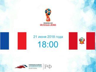 Франция - Перу прогноз и коэффициенты на матч 21 июня 2018