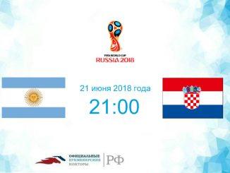 Аргентина - Хорватия прогноз и коэффициенты на матч 21 июня 2018