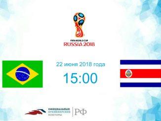 Бразилия - Коста-Рика прогноз и коэффициенты на матч 22 июня 2018