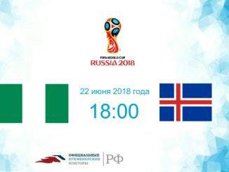 Нигерия - Исландия прогноз и коэффициенты на матч 22 июня 2018