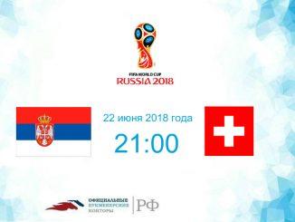 Сербия - Швейцария прогноз и коэффициенты на матч 22 июня 2018
