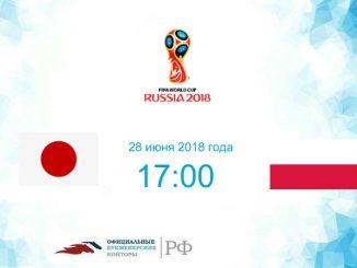 Япония - Польша прогноз и коэффициенты на матч 28 июня 2018