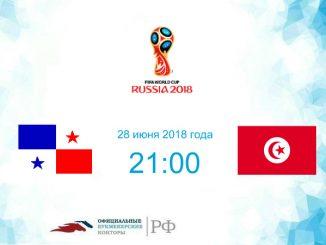 Панама - Тунис прогноз и коэффициенты на матч 28 июня 2018
