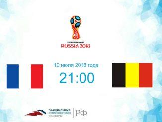 Франция - Бельгия прогноз и коэффициенты на матч 10 июля 2018