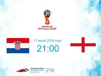 Хорватия - Англия прогноз и коэффициенты на матч 11 июля 2018